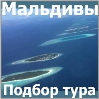 мальдивы_подбор тура