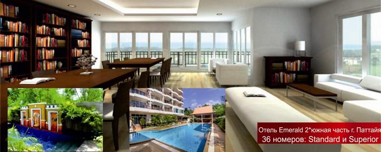 Emerald Hotel_
