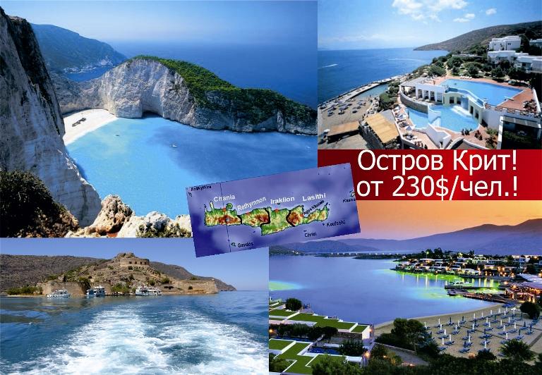 Горящий тур в Грецию на солнечный и таинственный остров Крит