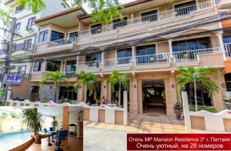 MP Mansion Residence 3* - цена по Акции - от 1 285$!