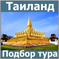 Таиланд_подбор туров