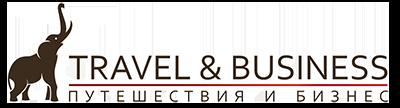 "ООО ""Путешествия и бизнес"""