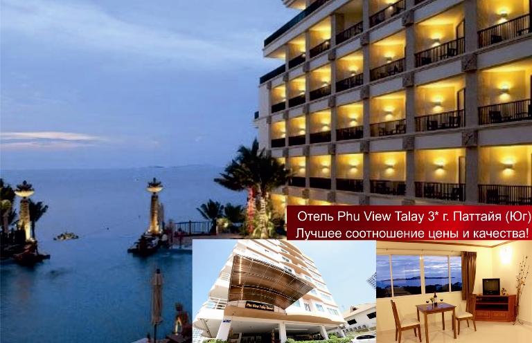 Phu View Talay 3